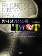방사선영상과학
