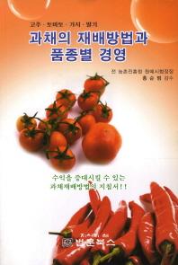 과채의 재배방법과 품종별 경영