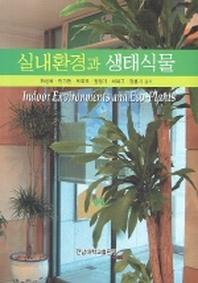 실내환경과 생태식물