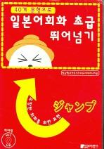 40개 문형으로 일본어회화 초급 뛰어넘기
