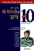 살아숨쉬는 프로비즈니스맨의 감각 10