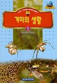 거미의 생활(기초과학문고45)
