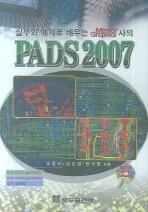 실무와 예제로 배우는 MENTOR GRAPHICS사의 PADS 2007