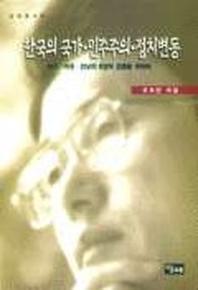 한국의 국가 민주주의 정치변동(당대총서 10)