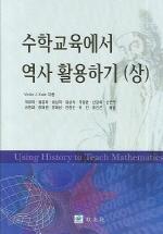 수학교육에서 역사 활용하기(상)
