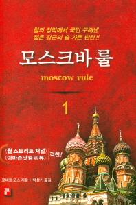 모스크바 룰. 1