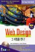 웹 디자인 그 비밀을 캔다(S/W포함)