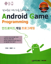 판매중인 게임 소스를 통해 배우는 안드로이드 게임 프로그래밍