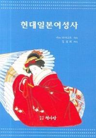 현대 일본 여성사