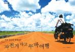 비전 청년의 세계일주 자전거 타고 쿠바여행