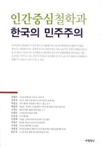 인간중심철학과 한국의 민주주의