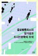글로벌 폴리스의 양가성과 도시인문학의 모색