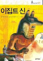 이집트 신