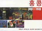 홍콩 (팝아웃 맵 POPOUT MAP)