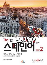 The 바른 스페인어 Step. 2