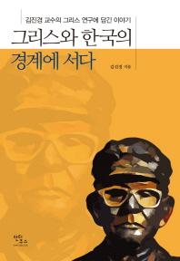 그리스와 한국의 경계에 서다