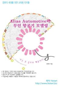 Alias Automotive와 무인 항공기 모델링(DVD)
