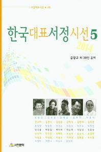한국대표서정시선. 5