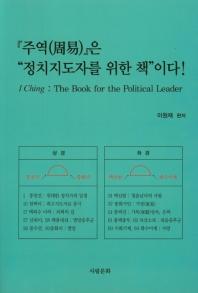 """주역은 """"정치지도자를 위한 책""""이다!"""