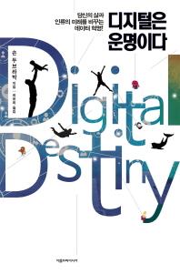 디지털은 운명이다