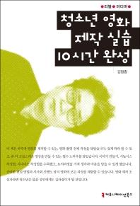 청소년 영화 제작 실습 10시간 완성