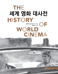세계 영화 대사전(The History of World Cinema)