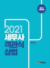 세무사 객관식상법(2021)
