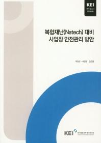 복합재난(Natech) 대비 사업장 안전관리 방안