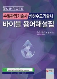 수질관리기술사, 상하수도기술사 용어해설집