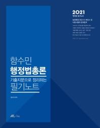 함수민 행정법총론 기출지문으로 정리하는 필기노트(2021)