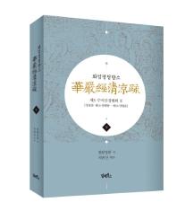 화엄경청량소. 9: 제3 수미산정법회(2)