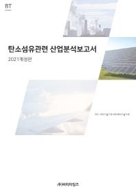 탄소섬유관련 산업분석보고서(2021)
