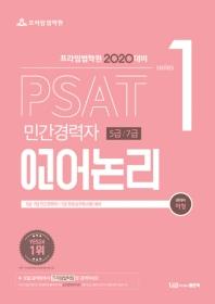 프라임법학원 PSAT 언어논리(민간경력자 5급/7급)(2020)