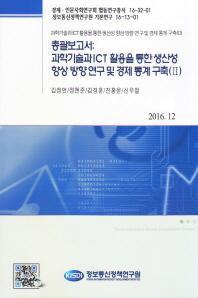 총괄보고서: 과학기술과 ICT 활용을 통한 생산성 향상 방향 연구 및 경제 통계 구축. 2