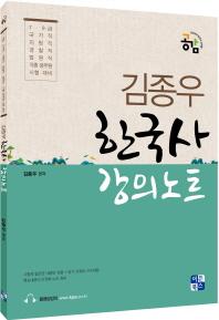공감 김종우 한국사 강의노트(7급 9급)