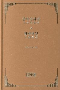 삼세인과경 팔관재경