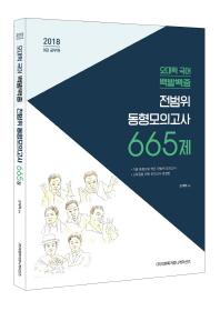 오대혁 국어 백발백중 전범위 동형모의고사 665제(2018)