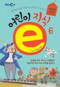 EBS 어린이 지식e. 6