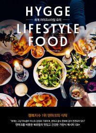 휘게 라이프스타일 요리(Hygge Lifestyle Food)