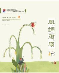 한자로 배우는 24절기: 봄