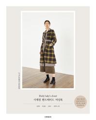 소잉 하루에 Vol. 27: Daily lady's closet 사계절 핸드메이드 여성복