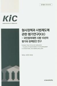 형사정책과 사법제도에 관한 평가연구. 13: 국민참여재판 시행 10년차 평가와 정책방안 연구