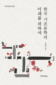 한국 시조문학의 미래를 위하여
