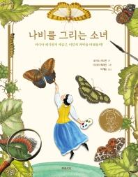 나비를 그리는 소녀
