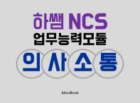 하쌤 NCS 업무능력모듈 의사소통
