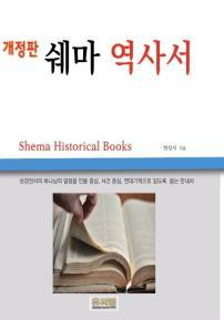쉐마 역사서 개정판 (컬러)