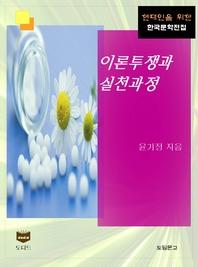 이론투쟁과 실천과정 (한국문학전집 454)
