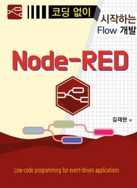 코딩 없이 시작하는 Flow 개발 Node-RED