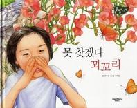 못 찾겠다, 꾀꼬리_풀잎 그림책 시리즈 25