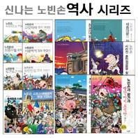 노빈손 역사시리즈 전14종세트:한국사/세계사